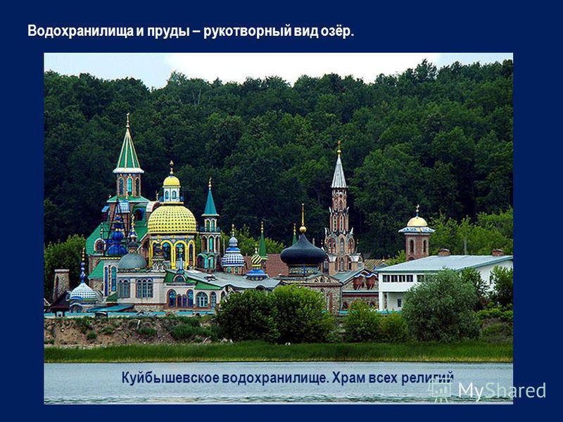 Водохранилища и пруды – рукотворный вид озёр. Куйбышевское водохранилище. Храм всех религий