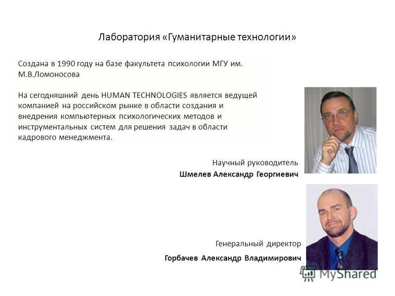 Создана в 1990 году на базе факультета психологии МГУ им. М.В.Ломоносова На сегодняшний день HUMAN TECHNOLOGIES является ведущей компанией на российском рынке в области создания и внедрения компьютерных психологических методов и инструментальных сист