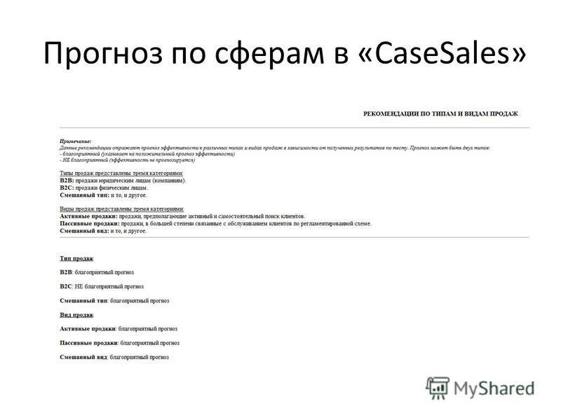 Прогноз по сферам в «CaseSales»