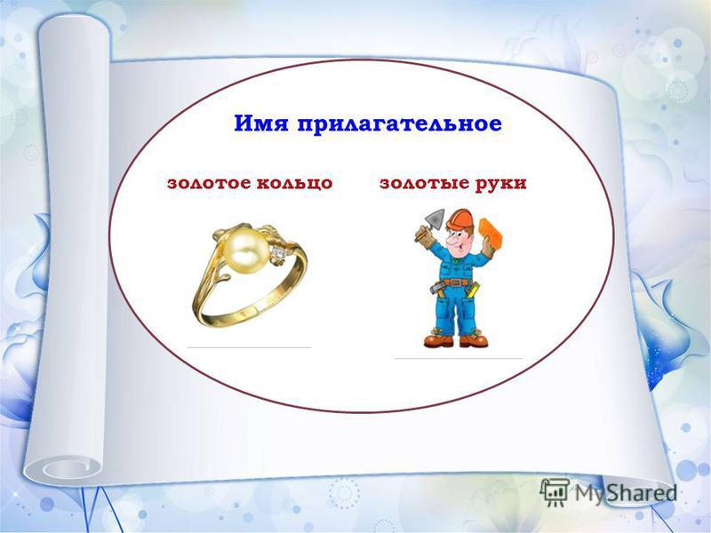 Имя прилагательное золотое кольцо золотые руки