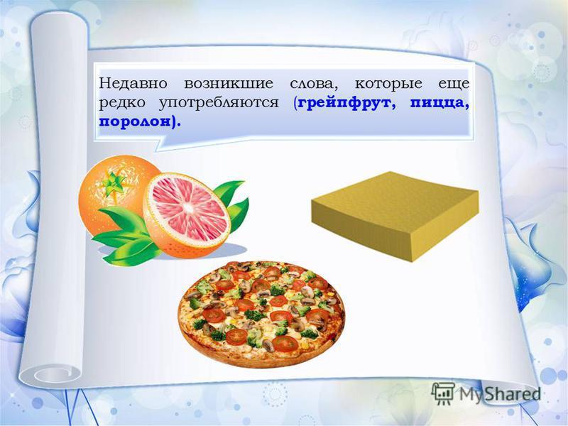 Недавно возникшие слова, которые еще редко употребляются ( грейпфрут, пицца, поролон).