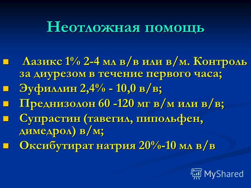 Неотложная помощь Лазикс 1% 2-4 мл в/в или в/м. Контроль за диурезом в течение первого часа; Лазикс 1% 2-4 мл в/в или в/м. Контроль за диурезом в течение первого часа; Эуфиллин 2,4% - 10,0 в/в; Эуфиллин 2,4% - 10,0 в/в; Преднизолон 60 -120 мг в/м или