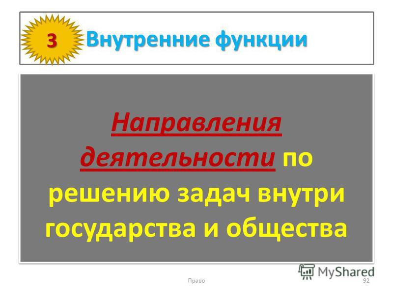 Внутренние функции Направления деятельности по решению задач внутри государства и общества Право 92 3