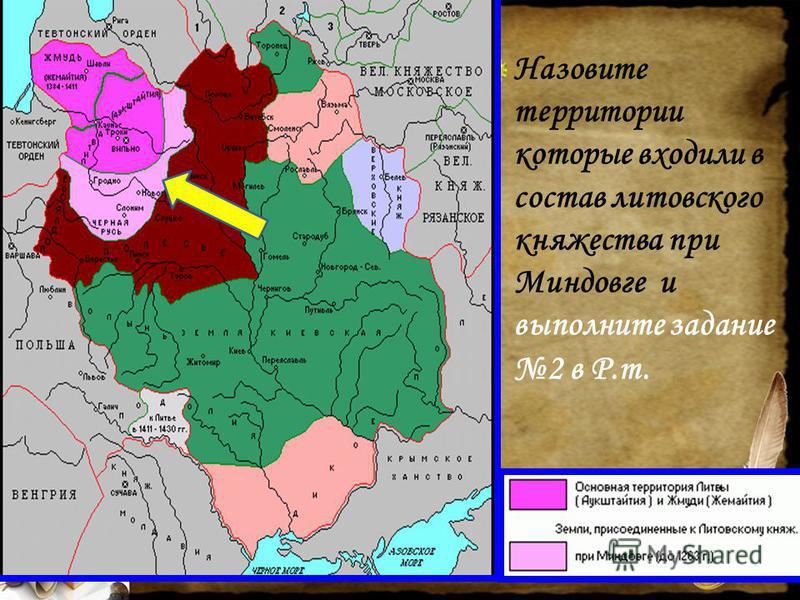 Назовите территории которые входили в состав литовского княжества при Миндовге и выполните задание 2 в Р.т.