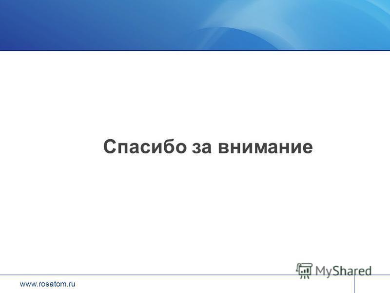 www.rosatom.ru Спасибо за внимание