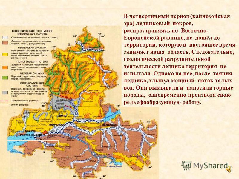 В процессе геологического развития Земли на территории Ростовской области чередовались континентальный и морской режимы. Данная часть территории земного шара то поднималась, становясь сушей, то опускалась, покрываясь морем.