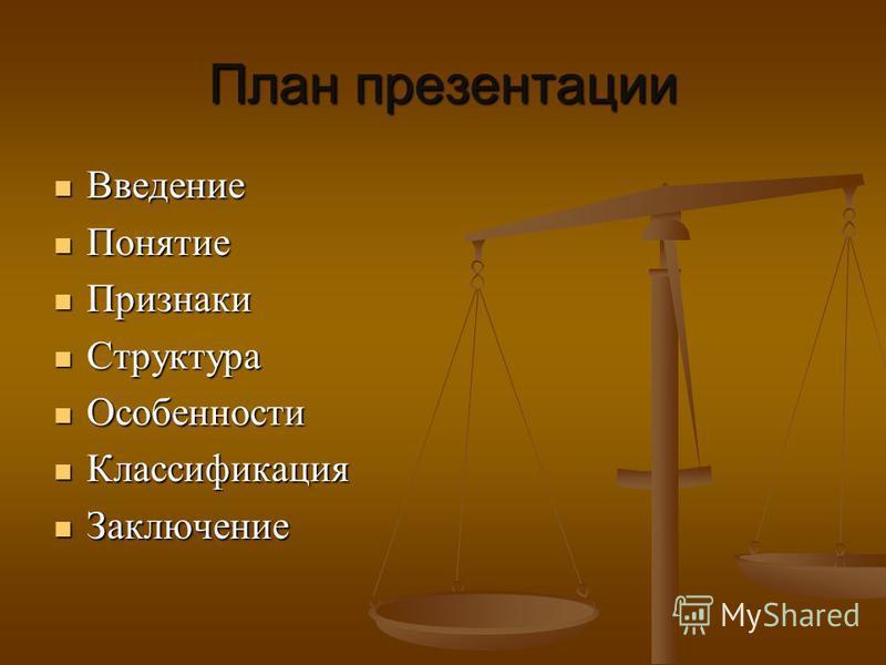 План презентации Введение Введение Понятие Понятие Признаки Признаки Структура Структура Особенности Особенности Классификация Классификация Заключение Заключение