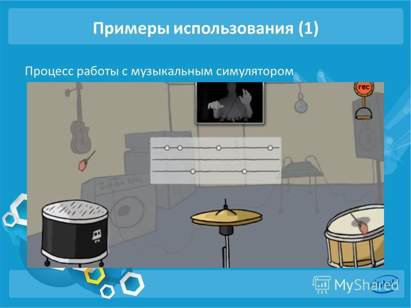 Примеры использования (1) Процесс работы с музыкальным симулятором