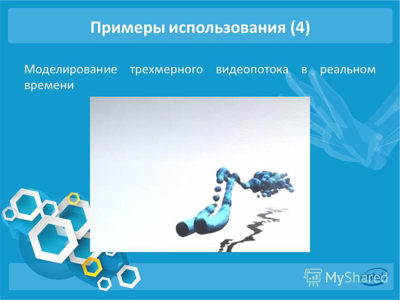 Примеры использования (4) Моделирование трехмерного видеопотока в реальном времени