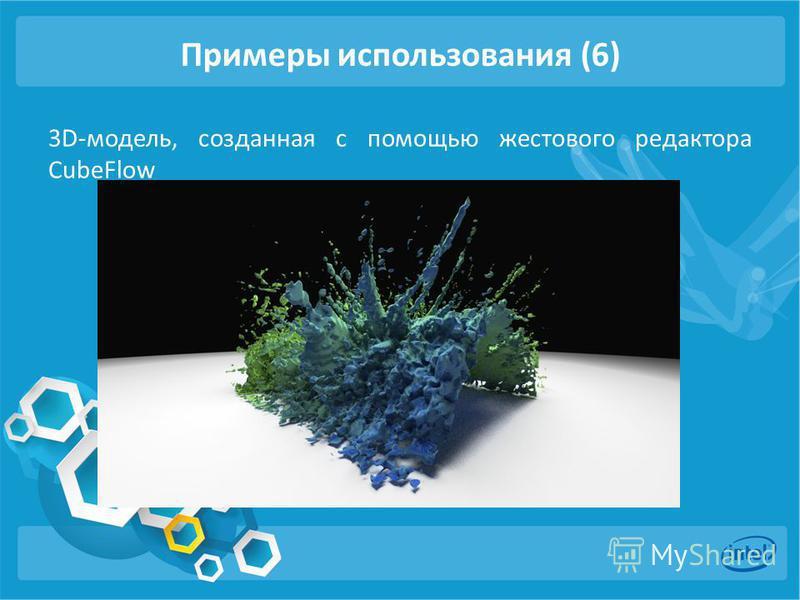 Примеры использования (6) 3D-модель, созданная с помощью жестового редактора CubeFlow