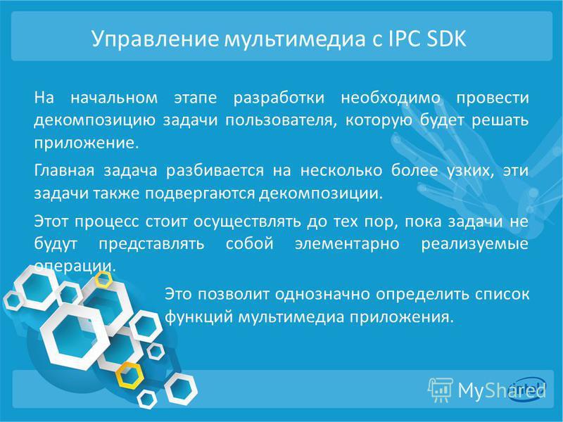 Управление мультимедиа с IPC SDK На начальном этапе разработки необходимо провести декомпозицию задачи пользователя, которую будет решать приложение. Главная задача разбивается на несколько более узких, эти задачи также подвергаются декомпозиции. Это