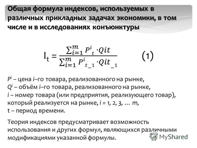 Общая формула индексов, используемых в различных прикладных задачах экономики, в том числе и в исследованиях конъюнктуры