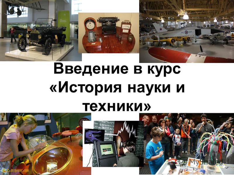 Введение в курс «История науки и техники»