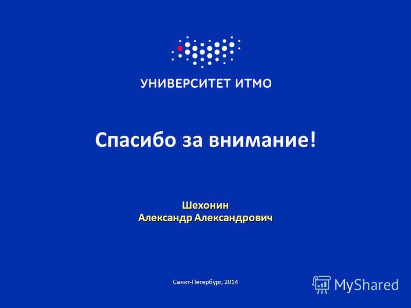 Спасибо за внимание! Шехонин Александр Александрович Санкт-Петербург, 2014