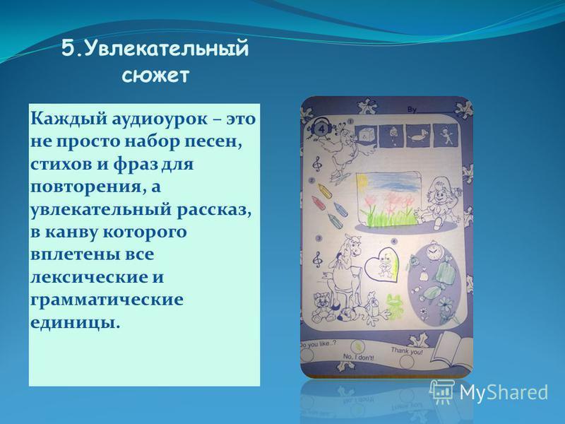 4. Зрительная опора К аудио комплексу прилагается книжка- раскраска, которая служит иллюстрацией аудио урока, и в которой ребёнок выполняет задания, данные на диске.