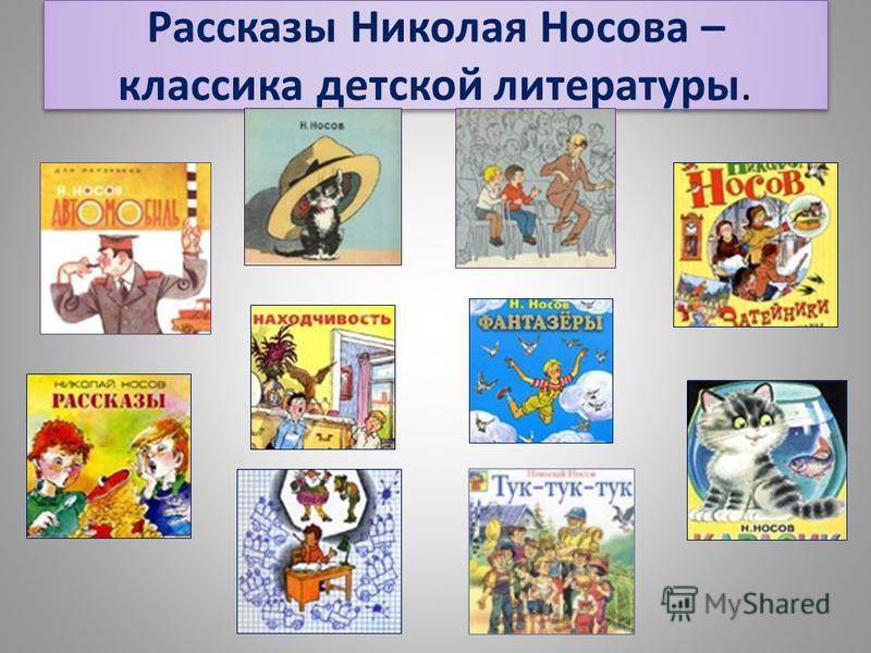Рассказы Николая Носова – классика детской литературы.