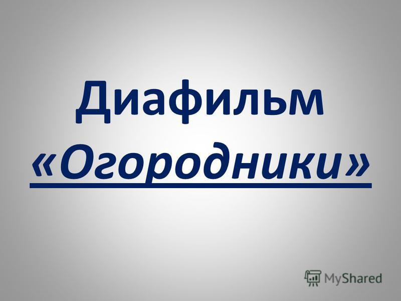 Диафильм «Огородники»