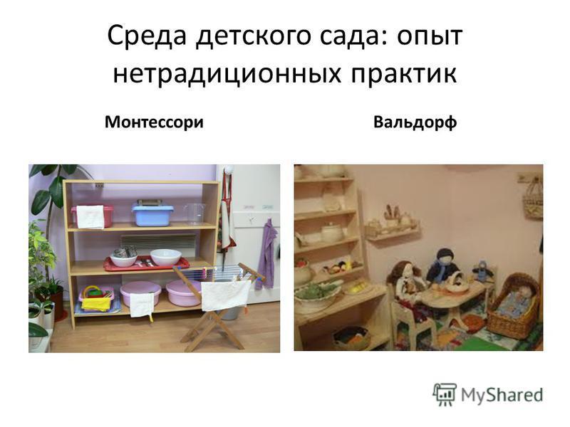Среда детского сада: опыт нетрадиционных практик Монтессори Вальдорф