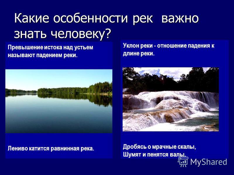 Устье – место впадения реки в другую реку, море… или озеро Дельта Нила
