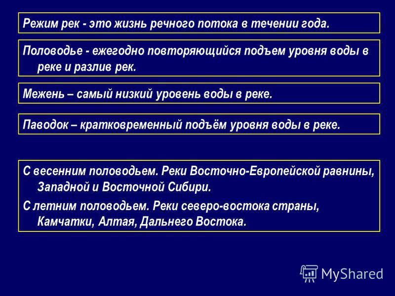 Реки могут иметь питание: Снеговой тип питания – наиболее распространен в России. Дождевой тип питания -преимущественно в муссонном типе климата. Ледниковый тип питания - реки в горах. Грунтовое питание - все реки России, кроме рек в границах многоле