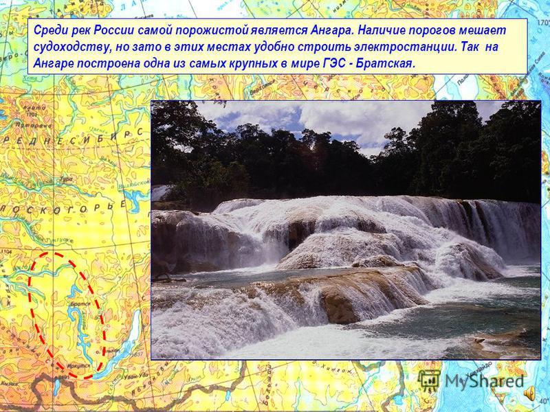 Самый высокий водопад в нашей стране находится на острове Итуруп в Курильской гряде. Мощная струя воды низвергается с высоты 141 м. Водопад - исполин назван именем Ильи Муромца – былинного богатыря.