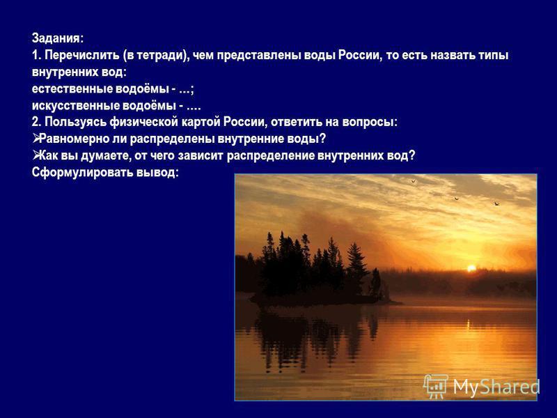 Воды России - это наше национальное богатство. У нас много рек и морей, озёр и болот. Кроме того, внутренние воды представлены ледниками и подземными водами, водохранилищами.