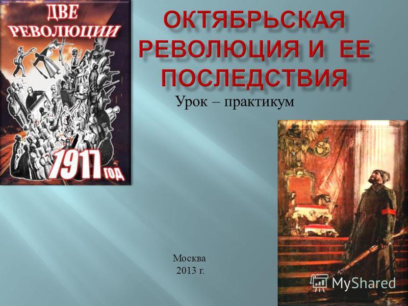 Урок – практикум Москва 2013 г.