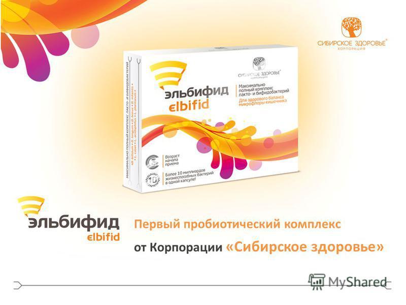 Первый пробиотический комплекс от Корпорации «Сибирское здоровье»