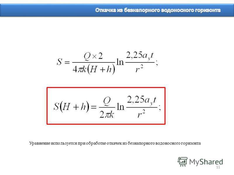 Уравнение используется при обработке откачек из безнапорного водоносного горизонта 11