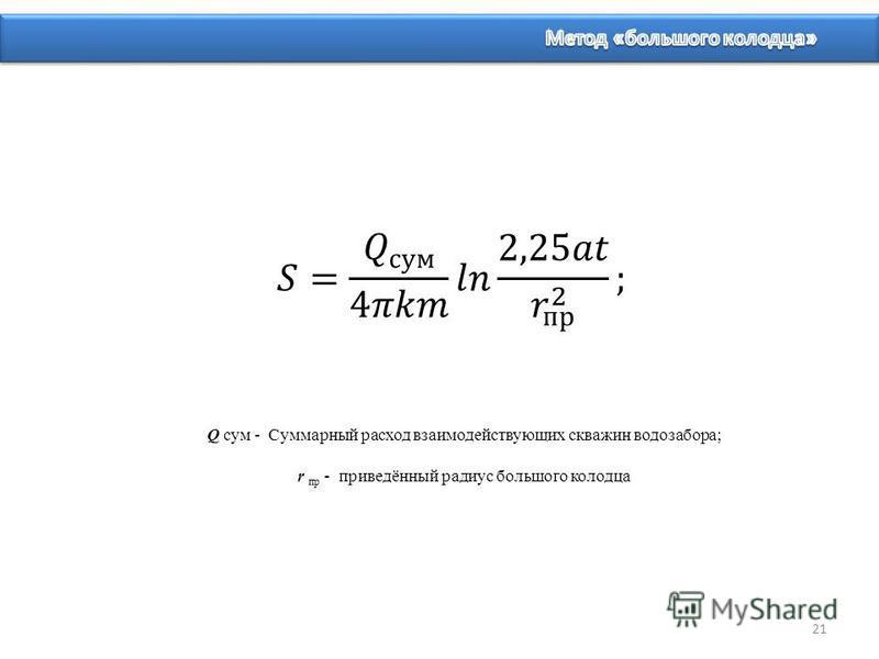 Q сум - Суммарный расход взаимодействующих скважин водозабора; r пр - приведённый радиус большого колодца 21