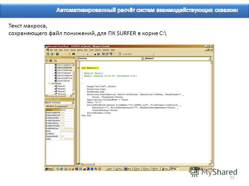 33 Текст макроса, сохраняющего файл понижений, для ПК SURFER в корне С:\