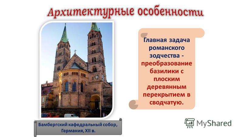 Бамбергский кафедральный собор, Германия, XII в. Главная задача романского зодчества - преобразование базилики с плоским деревянным перекрытием в сводчатую.