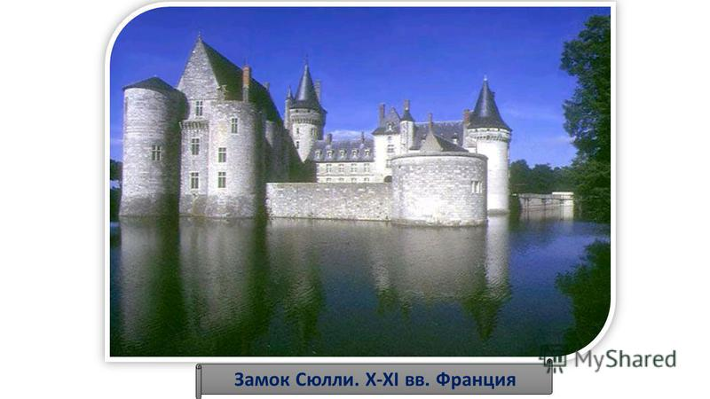 Замок Сюлли. X-XI вв. Франция