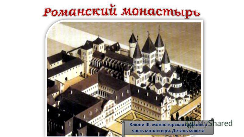 Важной составляющей общественной, жизни были монастыри. Это была могущественная хозяйственная и политическая организация, влияющая на развитие культуры. Ордена возникали в больших количествах (бенедиктинский, цистерцианский), строительные артели для