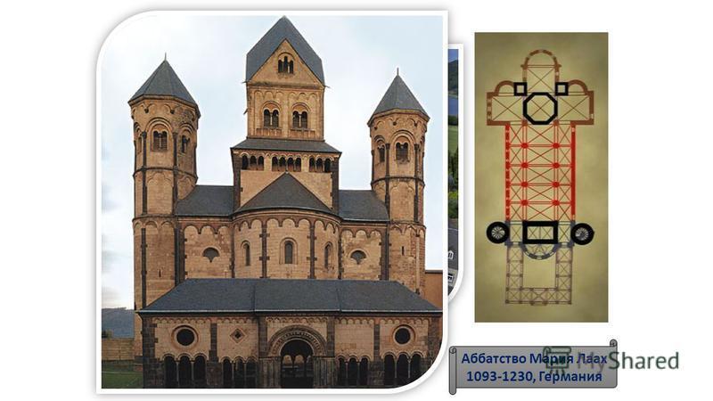Аббатство Мария Лаах 1093-1230, Германия