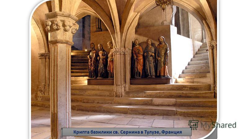 Крипта - обычно небольшое и простое подземное помещение для погребения и хранения реликвий (от греч. сохранить, положить). Первые храмы строились так, чтобы под алтарем находилась могила выдающегося епископа, святого или мученика. «Романская крипта»