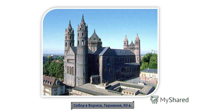 Собор в Вормсе, Германия, XII в.