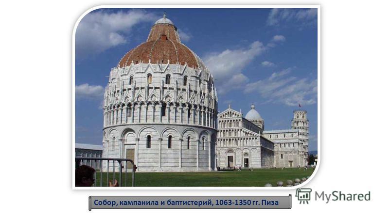 Собор, кампанила и баптистерий, 1063-1350 гг. Пиза