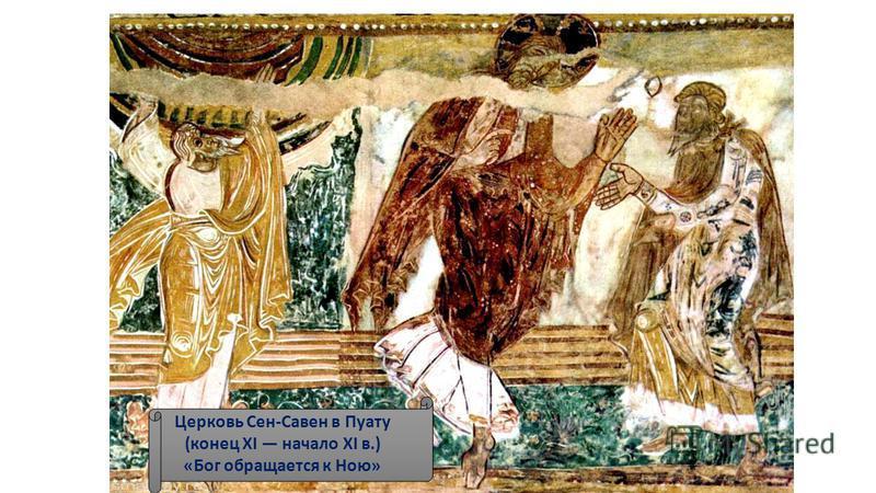 Живопись подчинялась исключительно религиозной тематике (эпизоды из библейских сказаний и житий святых ): она была условна, стилизованна и аллегорична. Неправильные пропорции человеческих фигур Неестественные складки одежды Отсутствие перспективы все