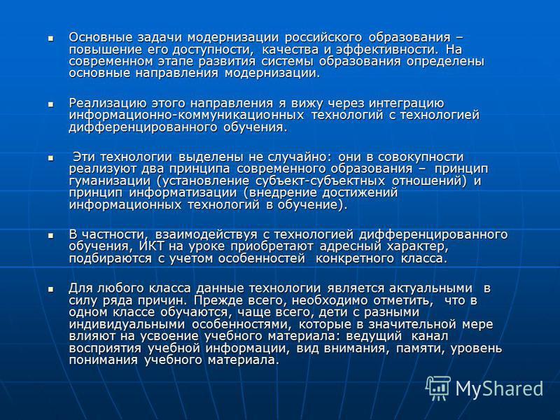 Основные задачи модернизации российского образования – повышение его доступности, качества и эффективности. На современном этапе развития системы образования определены основные направления модернизации. Основные задачи модернизации российского образ