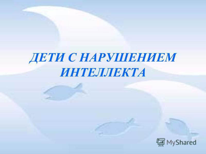 ДЕТИ С НАРУШЕНИЕМ ИНТЕЛЛЕКТА