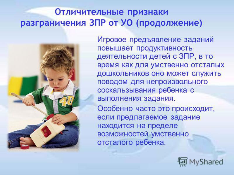 Игровое предъявление заданий повышает продуктивность деятельности детей с ЗПР, в то время как для умственно осталых дошкольников оно может служить поводом для непроизвольного соскальзывания ребенка с выполнения задания. Особенно часто это происходит,