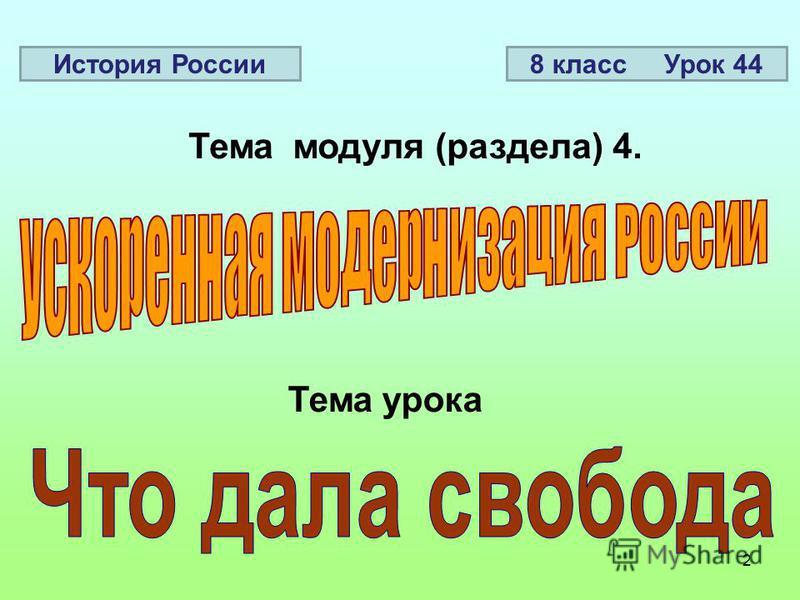 2 Тема модуля (раздела) 4. Тема урока История России 8 класс Урок 44