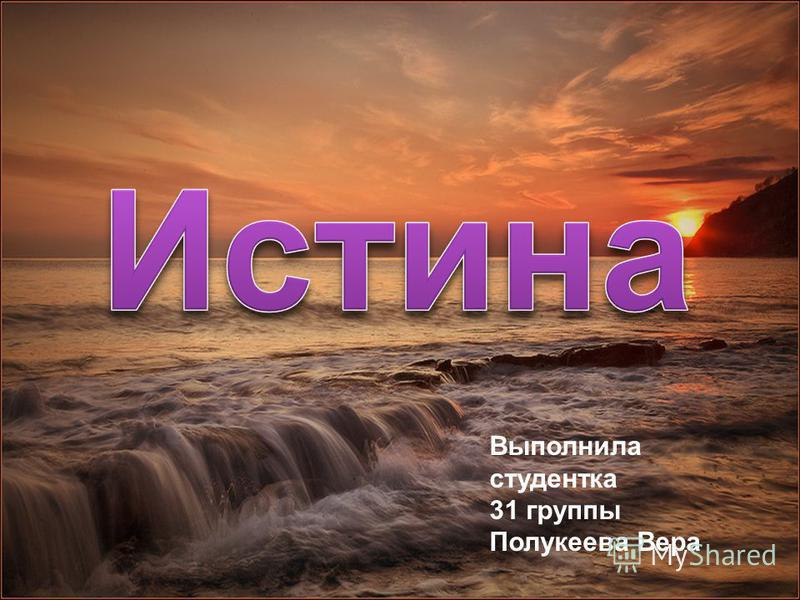 Выполнила студентка 31 группы Полукеева Вера