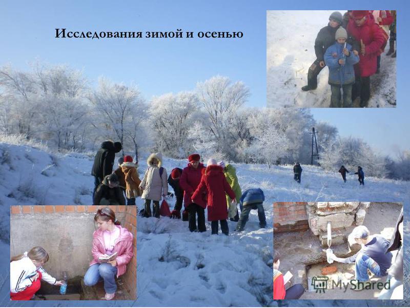 Исследования зимой и осенью