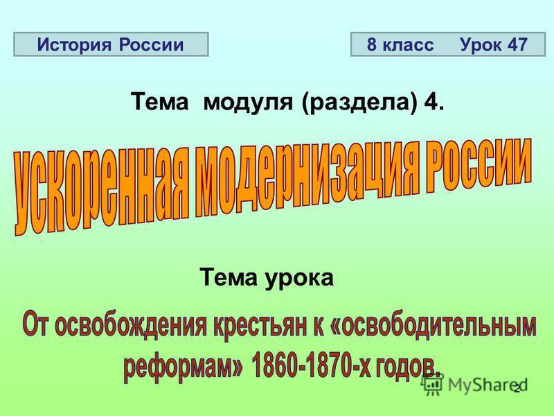 2 Тема модуля (раздела) 4. Тема урока История России 8 класс Урок 47