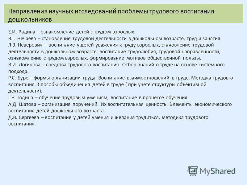 Руководство Посильным Трудом Дошкольников - фото 4
