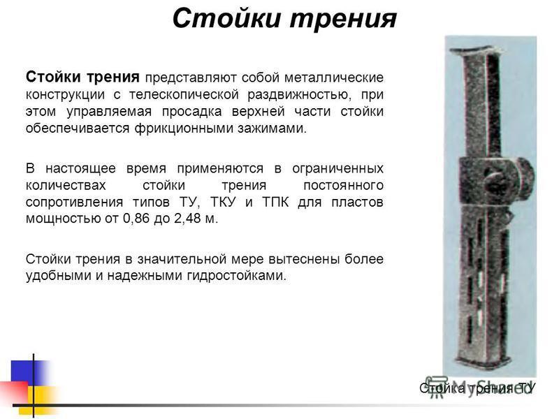 Стойки трения Стойки трения представляют собой металлические конструкции с телескопической раздвижностью, при этом управляемая просадка верхней части стойки обеспечивается фрикционными зажимами. В настоящее время применяются в ограниченных количества