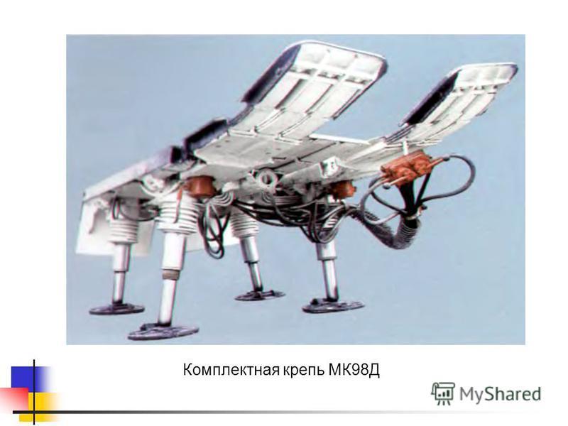 Комплектная крепь МК98Д