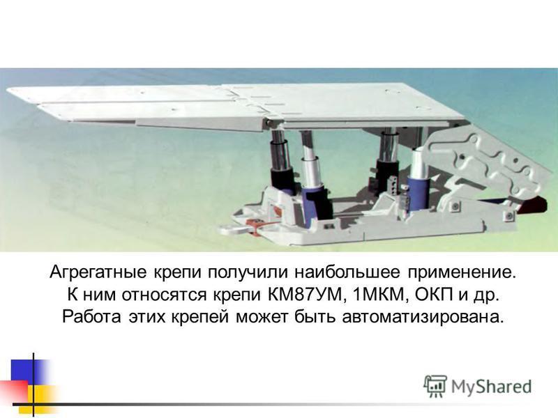 Агрегатные крепи получили наибольшее применение. К ним относятся крепи КМ87УМ, 1МКМ, ОКП и др. Работа этих крепей может быть автоматизирована.